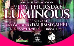 毎週木曜日LUMINOUS(ルミナス)が始動! @ ESPRIT TOKYO | 港区 | 東京都 | 日本