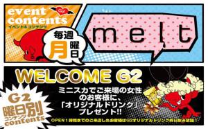 G2 月曜日 【melt】 @ G2 | 大阪市 | 大阪府 | 日本