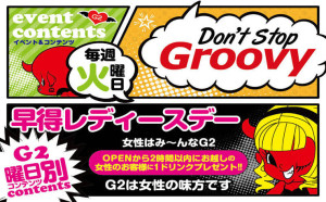 G2 火曜日 【Don't Stop Groovy】 @ G2 | 大阪市 | 大阪府 | 日本