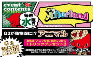 G2 水曜日 【Afterland】 @ G2 | 大阪市 | 大阪府 | 日本