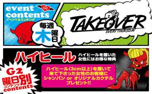 G2 木曜日【TAKE OVER】 @ G2 | 大阪市 | 大阪府 | 日本