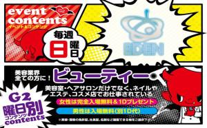 G2 日曜日 【EDEN】 @ G2 | 大阪市 | 大阪府 | 日本