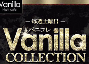 VANILLA COLLECTION @ 	Vanilla -Night cafe- | 名古屋市 | 愛知県 | 日本