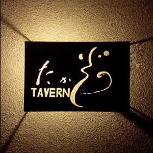 Bar 貴園 滋賀/彦根