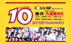 G+Facebookいいねキャンペーン @ G+ okinawa | 那覇市 | 沖縄県 | 日本