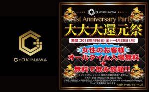大大大還元祭 @ G+ okinawa | 那覇市 | 沖縄県 | 日本
