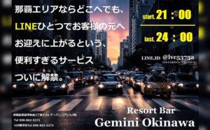 那覇エリア全域、お迎えサービスついに始動!!! @ Gemini Okinawa | 那覇市 | 沖縄県 | 日本