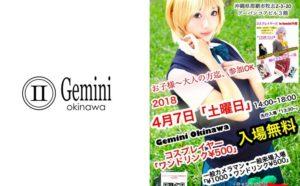 コスプレイヤーズinGemini @ Gemini Okinawa | 那覇市 | 沖縄県 | 日本
