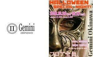 HALLOWEEN☆Party Gemini Okinawa @ Gemini Okinawa | 那覇市 | 沖縄県 | 日本