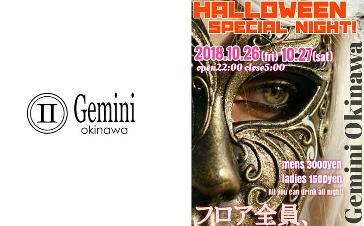 HALLOWEEN☆Party Gemini Okinawa