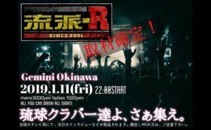 スペシャルFriday2019「流派R☆取材確定」 @ Gemini Okinawa | 那覇市 | 沖縄県 | 日本