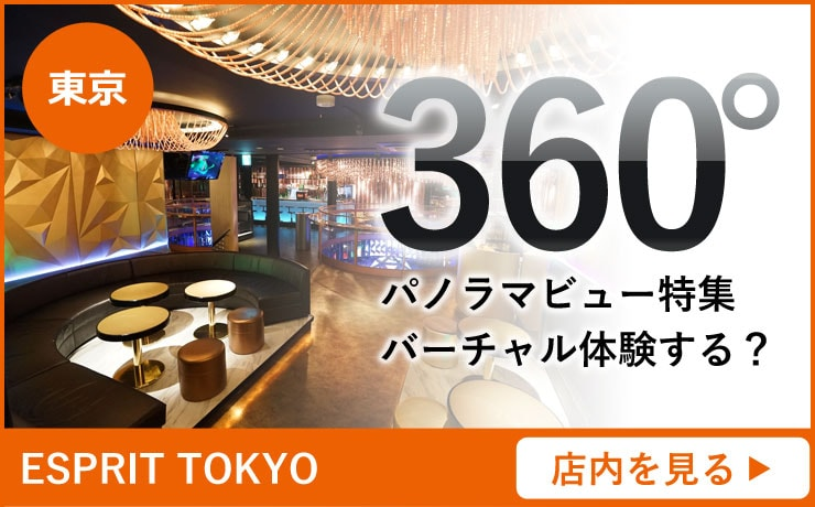 ESPRIT TOKYO
