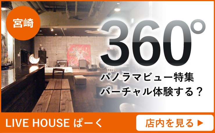 LIVE HOUSE ぱーく
