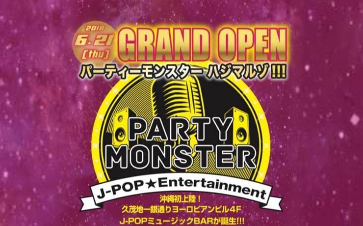 Party Monster okinawa グランドオープン